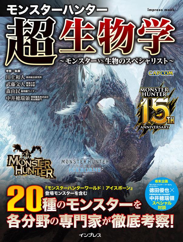 Monster Hunter ออกหนังสือวิเคราะห์เกี่ยวกับมอนสเตอร์ในเกม