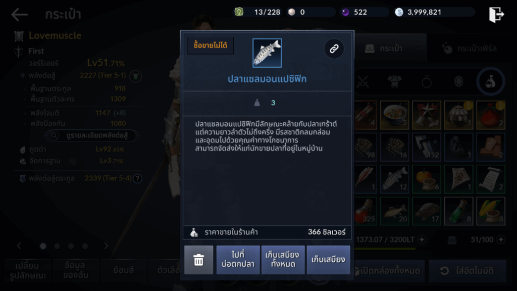 ระบบน้ำหนัก ของเกม Black Desert
