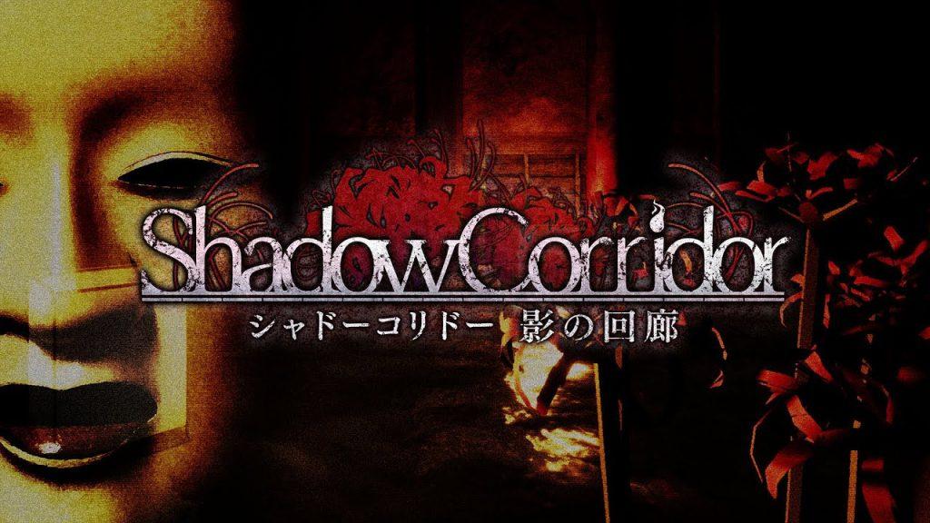 Shadow Corridor ล่าสุดกำลังจะวางจำหน่ายในญี่ปุ่นแล้ว