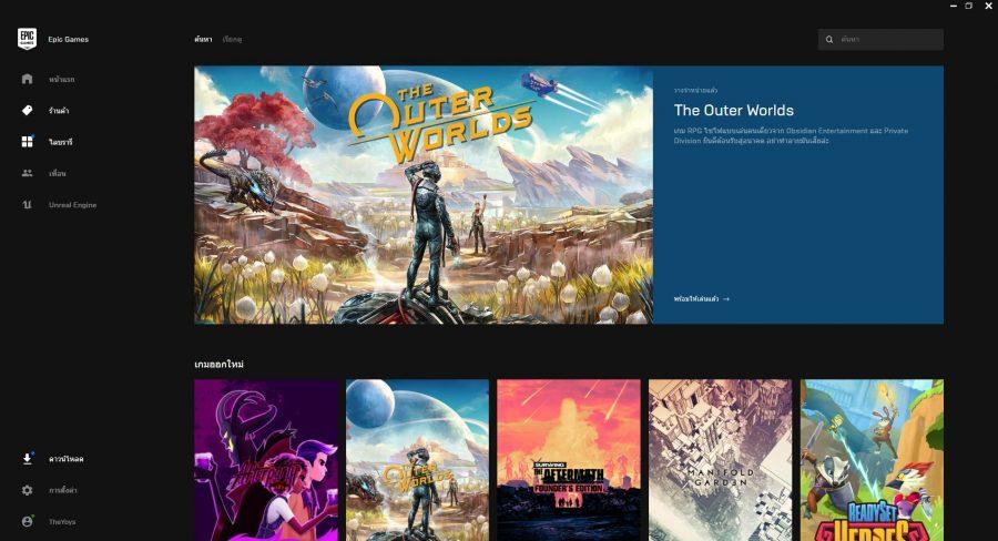Epic Games Store. แจกเกมฟรีต่อเนื่องกันยาวๆ ตลอดทั้งปี 2020