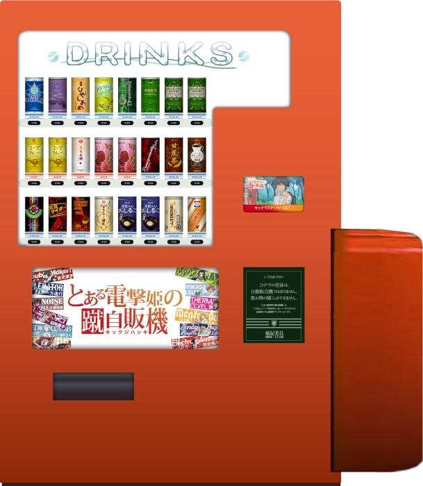 A Certain Magical Index นำตู้ขายน้ำอัตโนมัติให้ใช้บริการที่ชินจูกุแล้ว