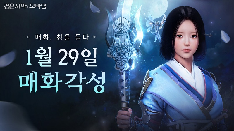 Maehwa เตรียมตัวสู่การปลุกพลัง Awakening ใน BDO Mobile