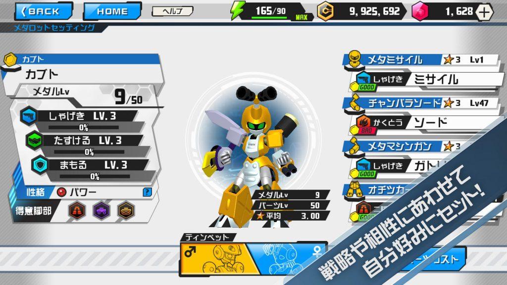 Medabots Robot Battle RPG พลาดไม่ได้เด็ดขาดสาวก Robot จะพลาดได้ไง