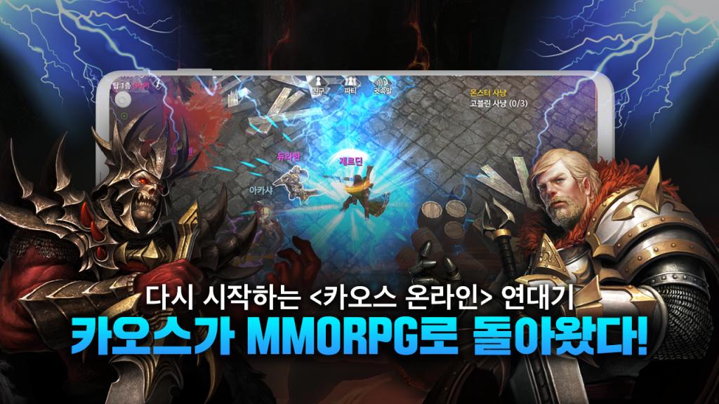 Chaos Mobile จากเกาหลีสาย PK และ PVP ห้ามพลาด