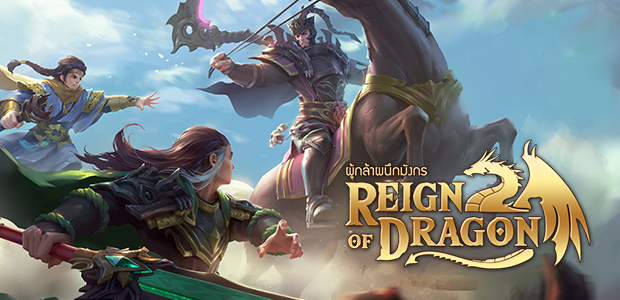 Reign of Dragon ผู้กล้าผนึกมังกร