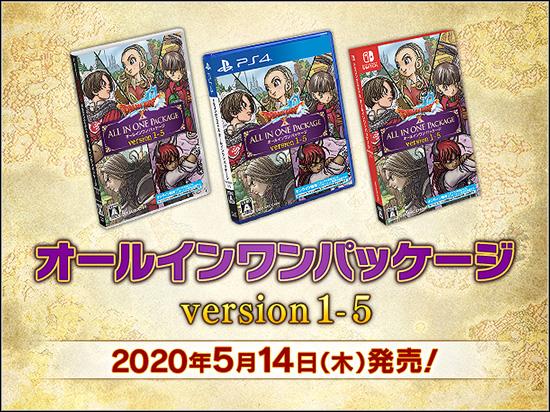 Dragon Quest X กำลังจะวางขาย All In One Package ซื้อทีเดียวจบ !!!