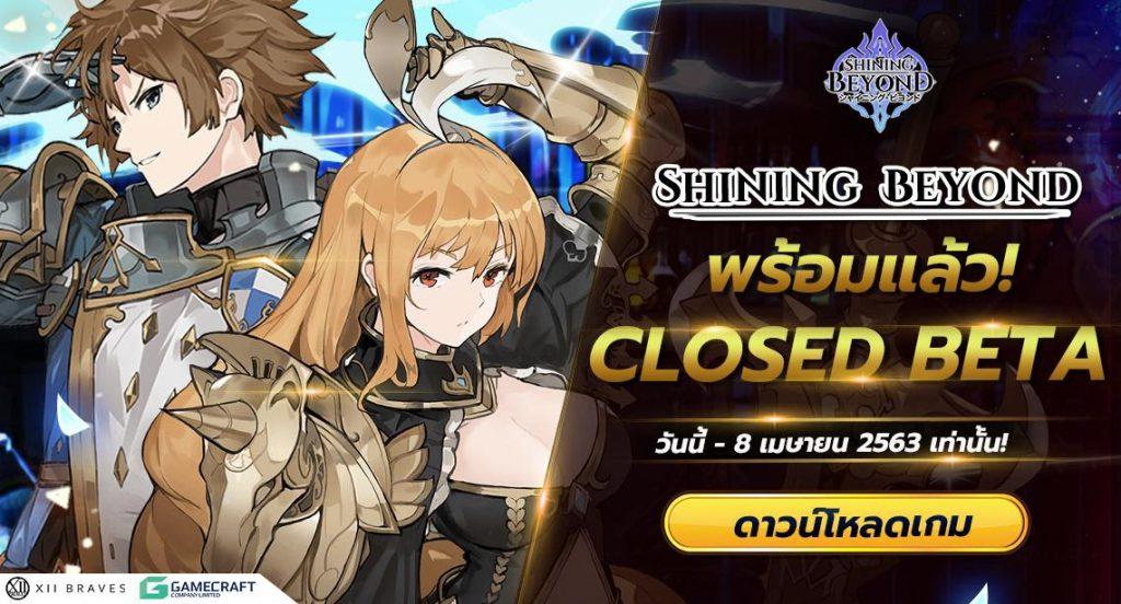 Shining Beyond เปิด CBT แล้ว ตอนนี้จนถึง 8 เม.ย. ลุย!!!
