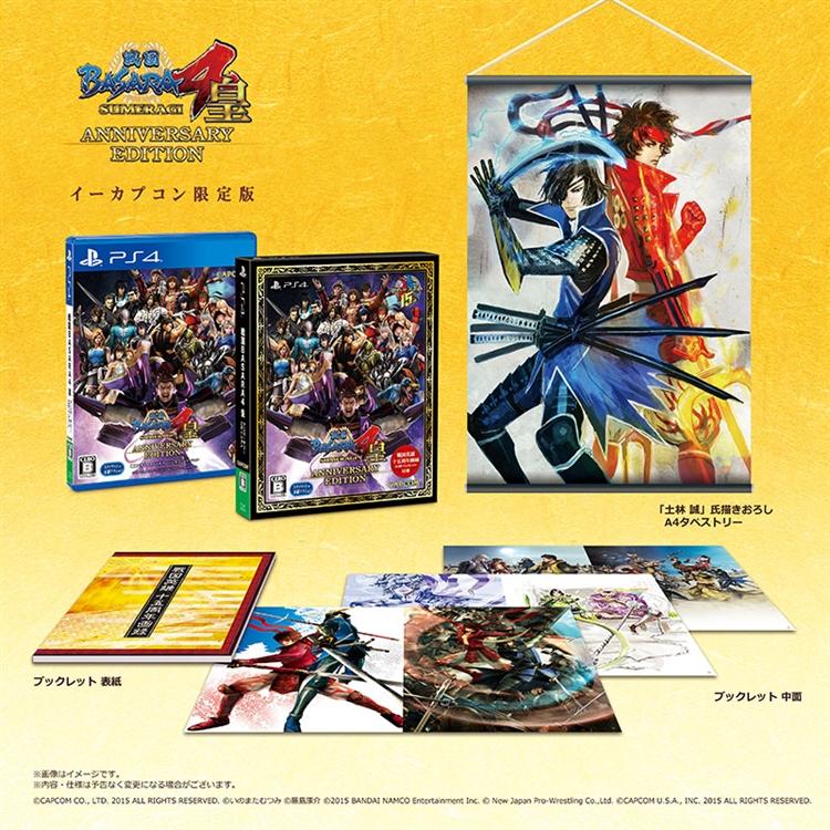 Sengoku Basara 4: Sumeragi Anniversary Edition เตรียมเปิดตัว 21 กรกฎาคม นี้