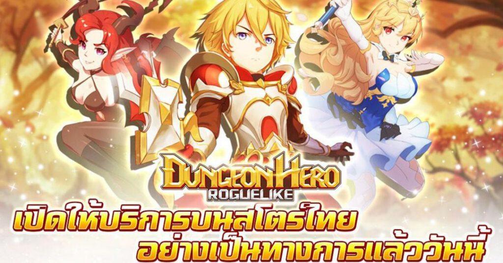 Dungeon Hero:RogueLike