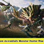 Capcom ประกาศเปิดตัว Monster Hunter Rise ภาคใหม่ลง Switch