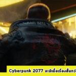 CD Projekt Red ยืนยัน Cyberpunk 2077 จะมีเนื้อเรื่องสั้นกว่า The Witcher 3