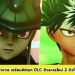 Jump Force เตรียมอัปเดท DLC ตัวละครใหม่ 2 ตัวในวันที่ 27 ตุลาคมนี้